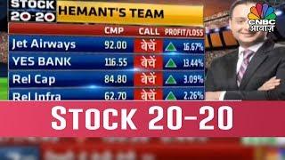 बेहतरीन कमाई वाले 20 शेयर्स, किस सेक्टर में पैसा लगाना होगा फायदेमंद | Stock 20-20