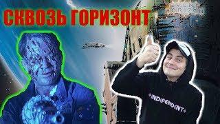 ОБЗОР ФИЛЬМА СКВОЗЬ ГОРИЗОНТ