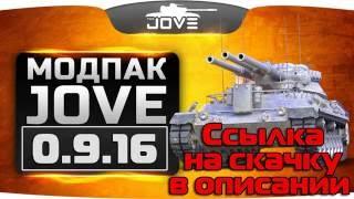 Скачать моды от Джова 0.9.16 для World of Tanks - официальный сайт