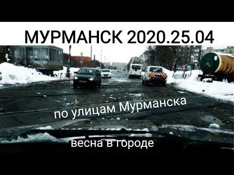 Весенний Мурманск 2020. Поездка по городским улицам. Апрель. Весенняя Самоизоляция.
