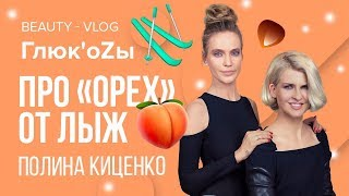 Make-Up для Полины Киценко | Beauty Vlog Глюк'oZa