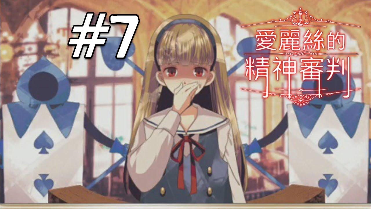 【愛麗絲的精神審判】#7 猝不及防的GG - YouTube