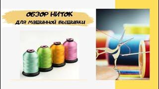 вышивальные нитки. Обзор ниток для вышивки