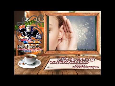 日刊エモイ堂とは毎日365日夜9時に投稿される、無料で楽しめるショートショートな美少女ボイスと癒しASMR音声シリーズです。 本日の癒し担当は...