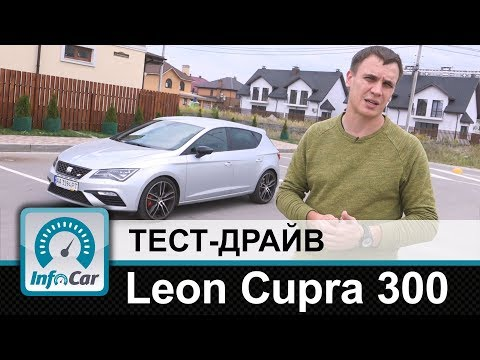 Leon CUPRA 300 или Golf GTI? - тест-драйв InfoCar.ua