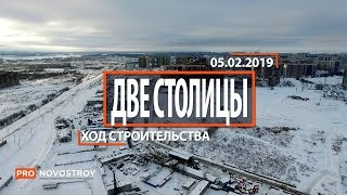 """ЖК """"Две столицы"""" [Ход строительства от 05.02.2019]"""