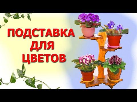 Подставка для цветов. Support For Flowers.Как сделать деревянную подставку для цветов своими руками