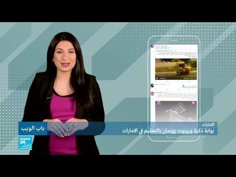 بوابة ذكية وروبوت يهتمان بالتعقيم في الإمارات  - نشر قبل 49 دقيقة