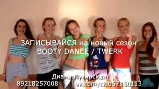 Booty Dance / Twerk | FDS | Диана Лукинская