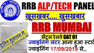 RRB MUMBAI ALP JOINING LATER CAT NO 01, CENTRAL RAILWAY JOINING DATE 17/09/2019 #ALP #RRB #MUMBAI