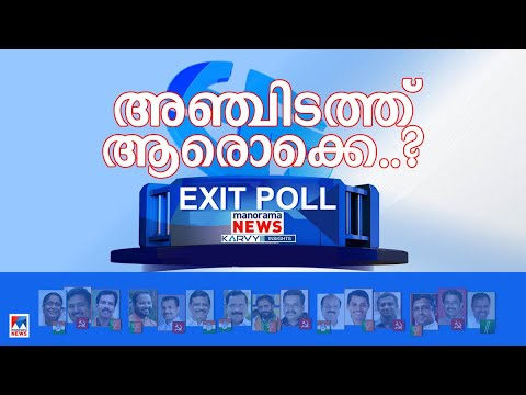 അഞ്ചിടത്ത് ആരൊക്കെ..? എക്സിറ്റ് പോള് ഫലങ്ങളില് കണ്ടത്   By Election exit poll   Kerala news