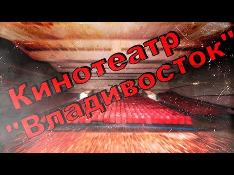 """Кинотеатр """"Владивосток""""/Москва"""