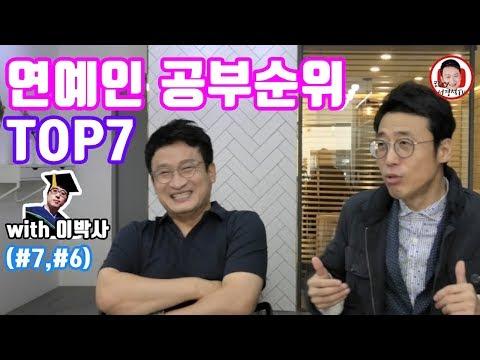 연예인 공부순위 TOP7(with 이윤석박사) #54