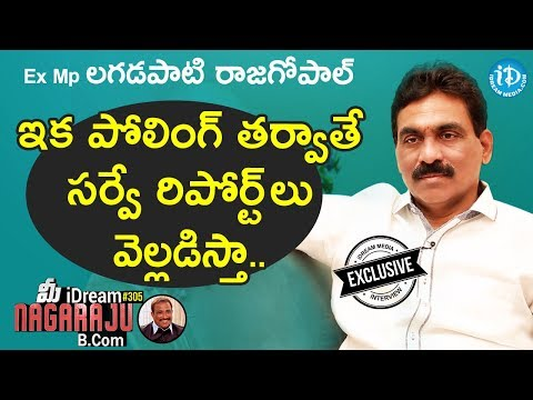 Ex-MP Lagadapati Rajagopal Exclusive Interview || మీ iDream Nagaraju B.com #305