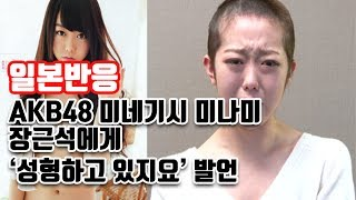 [일본반응] AKB48 미네기시 장근석에게 '성형하고 있지요?' 발언 AKB48 検索動画 16