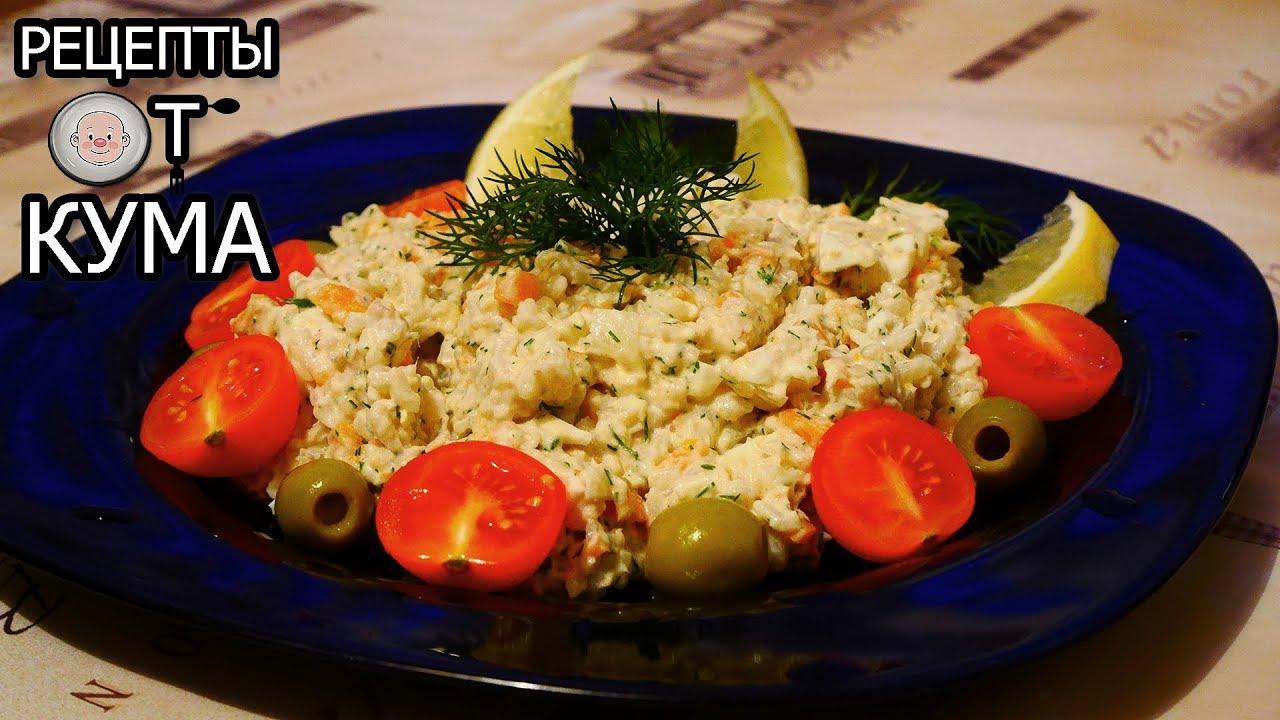 Рыбный салат с рисом (Fish salad with rice)