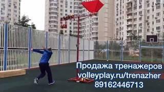 Тренажер для отработки нападающего удара в волейболе(На данном тренажёре можно отрабатывать нападающий удар в волейболе, не привязываясь к месту для тренировки..., 2016-09-11T12:29:52.000Z)