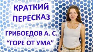 Пересказ Грибоедов А. С. «Горе от ума»