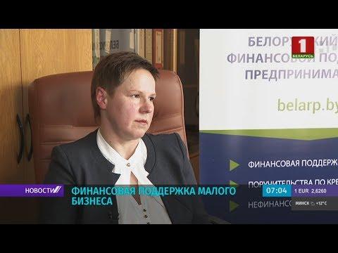 Финансовая поддержка малого бизнеса в Беларуси
