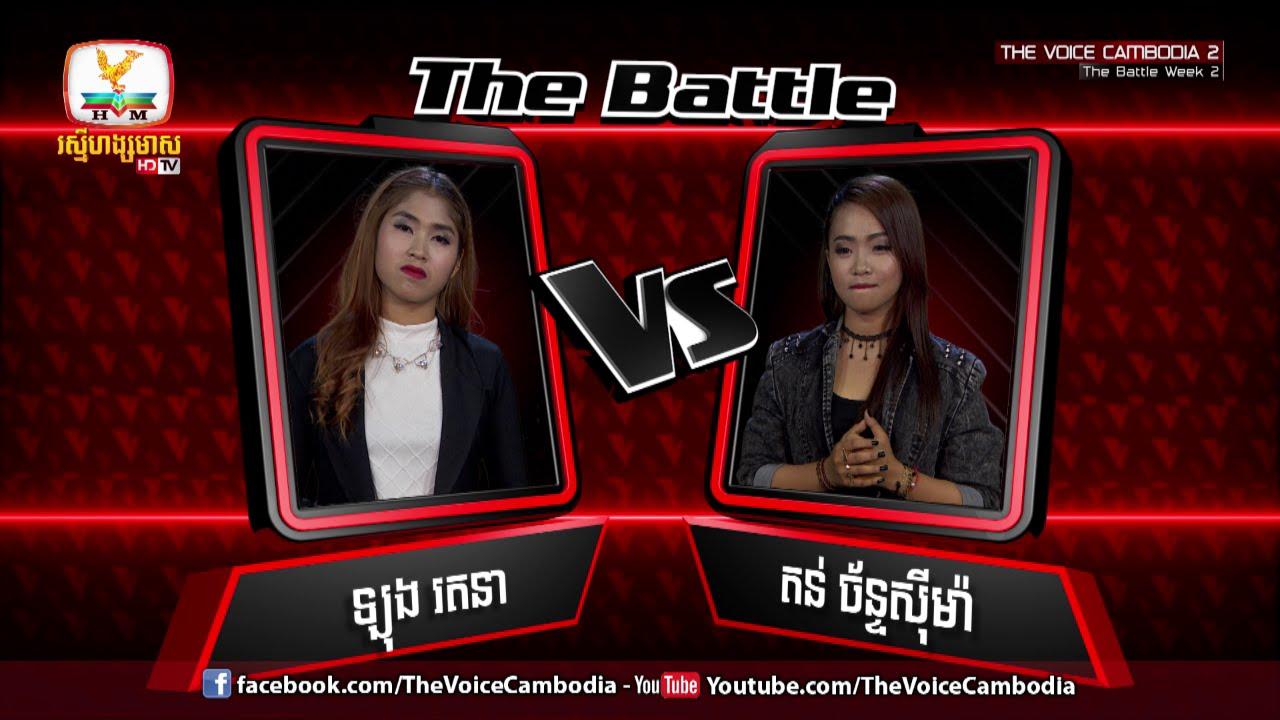 The Voice Cambodia - ឡុង រតនា VS តន់ ច៍ន្ទស៊ីម៉ា - មួយនាទី - 24 April 2016