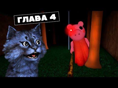 СВИНЬЯ В ЛЕСУ! ГЛАВА 4 / Piggy