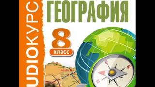 видео Аудиокнига По Географии 6 Класс