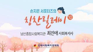 [서포터즈 1기] 손지은 서포터즈의 칭찬릴레이⑩ 최진애…
