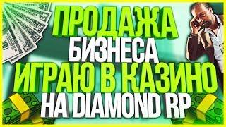 ПРОДАЖА БИЗНЕСА / ИГРАЮ В КАЗИНО - DIAMOND RP - GTA SAMP