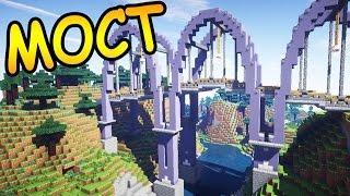 КРАСИВЫЙ МОСТ в майнкрафт ! КАК ПОСТРОИТЬ - Minecraft - Майнкрафт карта