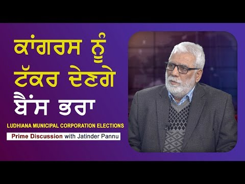 Prime Discussion With Jatinder Pannu #497_Ludhiana Municipal Corporation Elections(07-FEB-2018)