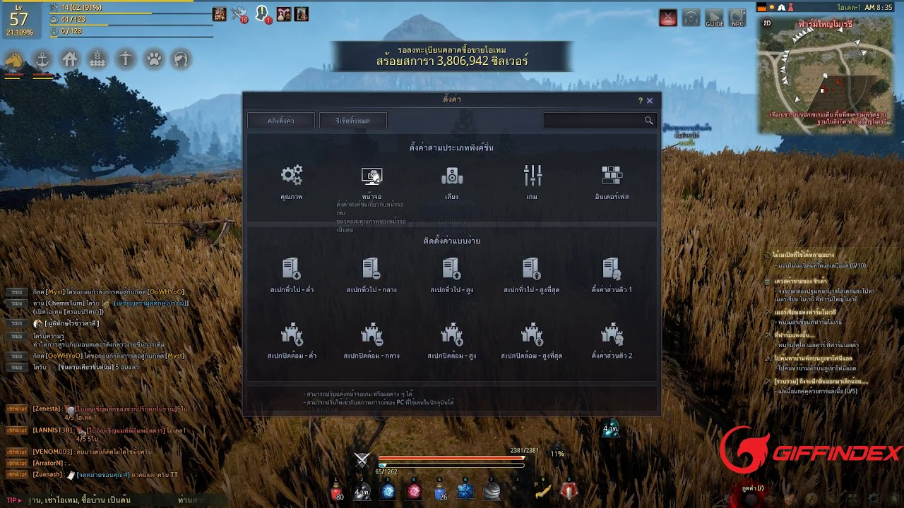 [Solution] Easy way to disable Critical Flicker in Black Desert Online