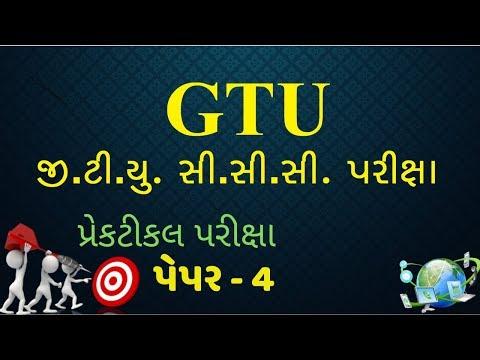 CCC GTU Practical Exam Video   GTU CCC Practical Exam Paper- 4   ccc gtu   ccc gtu practical
