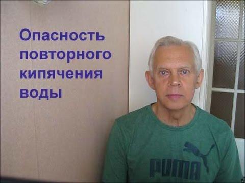 Опасность повторного кипячения воды Alexander Zakurdaev