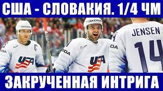 Хоккей чемпионат мира 2021 1 4 финала США Словакия Закрученная интрига на ЧМ по хоккею в Риге