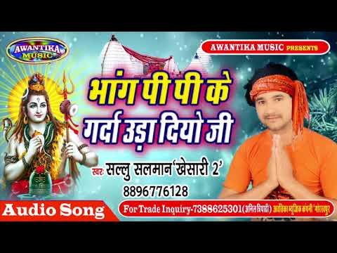 आ गया # सल्लू सलमान (खेसारी 2) का सबसे HIT काँवर गीत 2018 - भांग पि पी के - Bhojpuri Hit Kanwar Song thumbnail