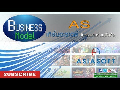 Business  Model | AS เทิร์นอะราวด์ โมเดลเกมส์บนมือถือ # 14/6/17