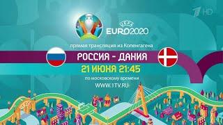 На Первом канале смотрите суперпоединки Чемпионата Европы по футболу UEFA EURO 2020