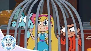 Звёздная принцесса и силы зла - серия 11  сезон 3   Мультфильм Disney