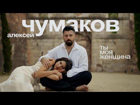 Смотреть клип Алексей Чумаков - Ты Моя Женщина