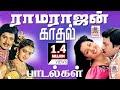 Ramarajan Love Songs ராமராஜன் காதல் பாடல்கள் Mp3