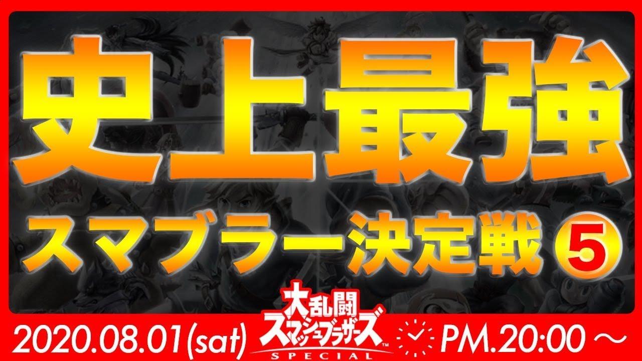 【スマブラSP】【スマブラ最強決定戦】誰がスマブラ最強なのか決めようか!?伝説確定!?!?
