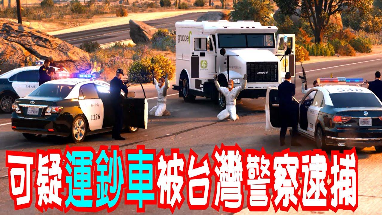 【Officer Ck】GTA5 警察模組-終於遇見了可以的運鈔車!開始激烈的追捕行動啦!👮
