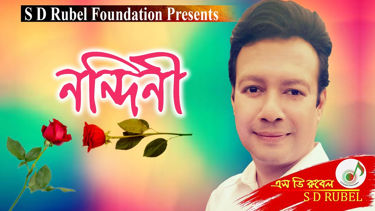 Nondini (নন্দিনী ) | S D Rubel | Golden Songs |SDRF
