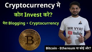 What is Cryptocurrency and Investment and How i Started my Blogging with Cryptocurrency?