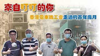 【FT Youth】來自叮叮的你🚃香港電車職工會走過的百年歲月