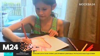 Телеканал Москва 24 показал мир во время пандемии COVID-19 глазами детей - Москва 24