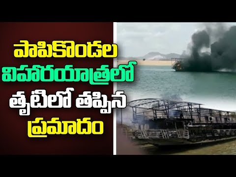 Tourists Narrowly Escapes From Boat Blaze In Papikondalu | ABN Telugu