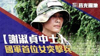 《莒光園地—謝淑貞中士》中華民國國軍首位女性突擊兵士官幹部