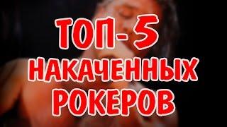 ТОП-5 САМЫХ НАКАЧЕННЫХ РОК-МУЗЫКАНТОВ
