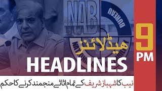 ARYNews Headlines | NAB to seal 13 properties of Shehbaz Sharif | 9PM | 3 DEC 2019